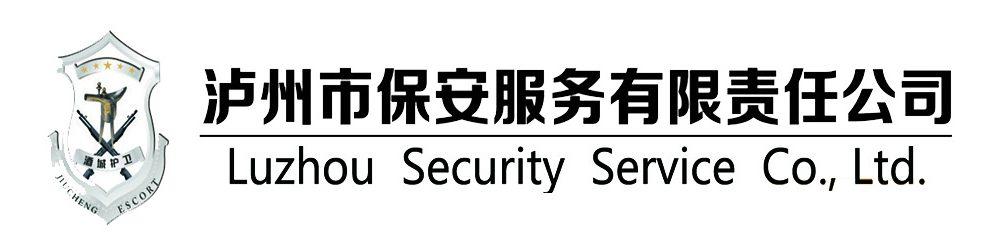 泸州市保安服务有限责任公司